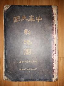 民国二十三年四月出版8开铜版纸硬精装《中华民国新地图》(申报六十周年纪念)全一巨册。自然旧。