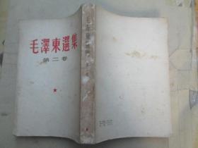 毛澤東選集:第二卷(白皮,豎版):.(537)