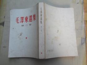 毛澤東選集:第二卷(白皮,豎版).(537)