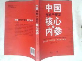 中国房地产策划核心内参