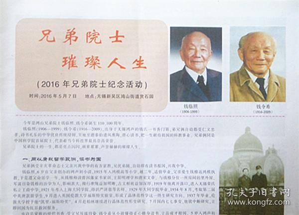 无锡新吴区16年兄弟院士钱临照、钱令希诞生百年纪念活动报