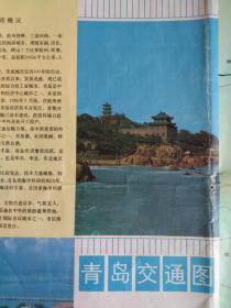 【旧地图】青岛交通图  2开  1991年印