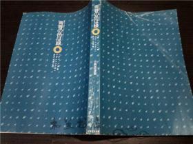 原版日本日文书 青春の色は绿 小泉志津男 日本文化出版株式会社 大32开平装