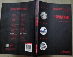 冷链物流 谢如鹤 华中科技大学出版社 9787568024198