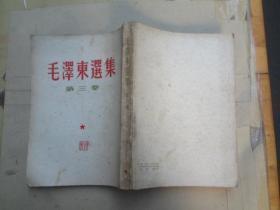 毛澤東選集:第三卷(白皮,豎版)(547)