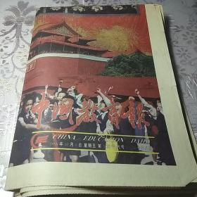 中国教育报1999年10月1曰   国庆特刊     共8版