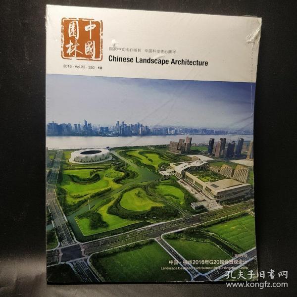 中国园林杂志 2016.10