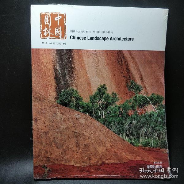 中国园林杂志 2016.02