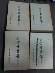 故宮書畫錄 增訂本 全四冊 初版1000部