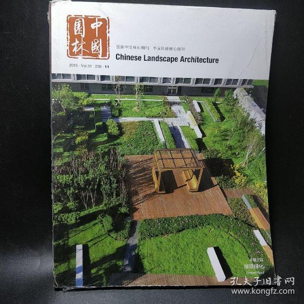 中国园林杂志 2015.11
