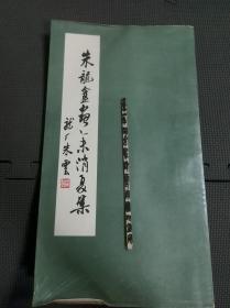 朱龍盦畫乙未消夏集