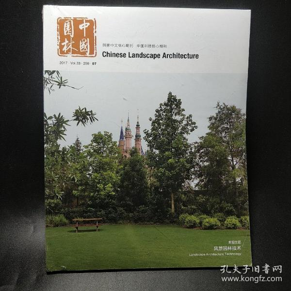 中国园林杂志 2017.07