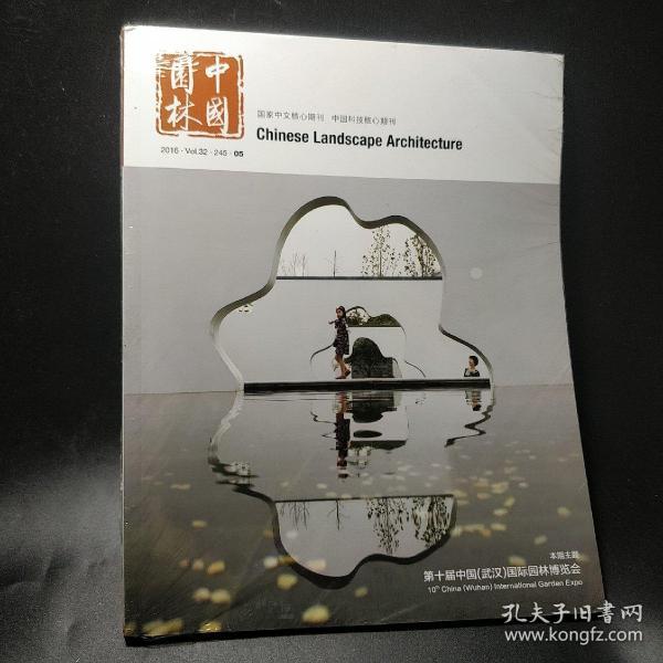 中国园林杂志 2016.05