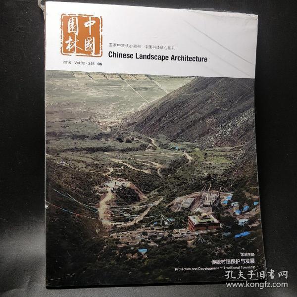 中国园林杂志  2016.06