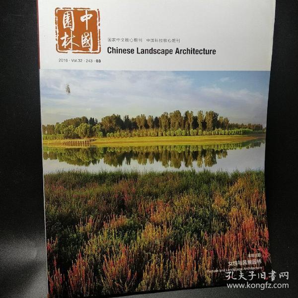 中国园林杂志 2016.03