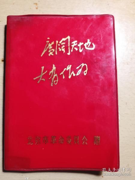 广阔天地大有作为 北京市革命委员会赠(笔记本)空白