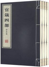 官箴四部(套装共4册)