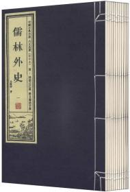 中国古典小说六大名著(影印版):儒林外史(套装1-12册)