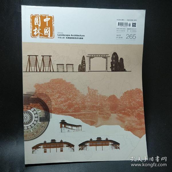 中国园林杂志 2018.01
