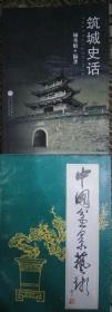 SF18 中国盆景艺术(92年1版1印)