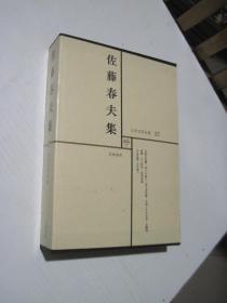 日本文学全集27:佐藤春夫集