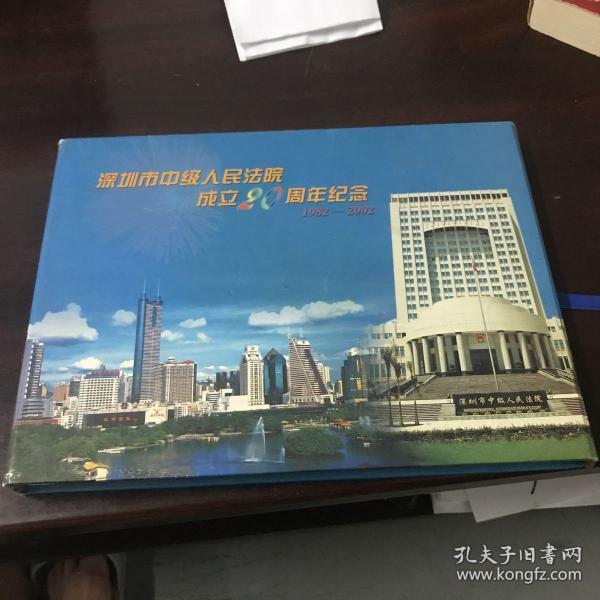 深圳市中級人民法院成立20周年紀念郵票
