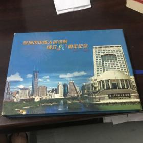 深圳市中级人民法院成立20周年纪念邮票