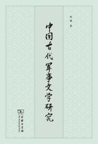 中国古代军事文学研究