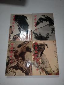 《《神雕侠侣》全四册明河社。