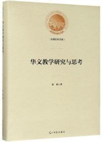 华文教学研究与思考/光明社科文库