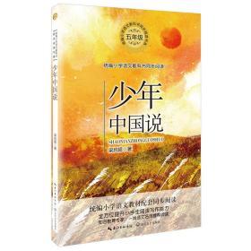 少年中国说(统编小学语文教科书同步阅读书系)