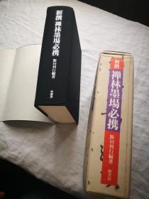 《新撰 禅林墨场必携》689页,禅林名句  禅者 禅意书法宝典,布面精装,原价一万多日元