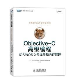 Objective-C高级编程