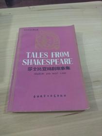 莎士比亚喜剧故事集