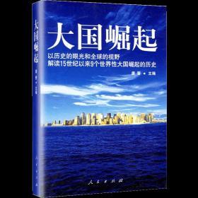 大國崛起(以歷史的眼光和全球的視野解讀15世紀以來9個世界性大國崛起的歷史