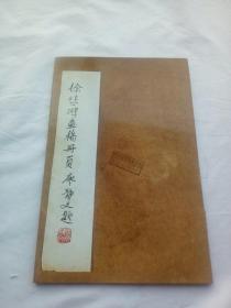 徐悲鸿画稿册页