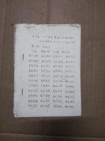 棋类: 辽宁省-广东省象棋交流赛对局集 (油印本)