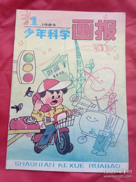 少年科学画报(1985年第1期),