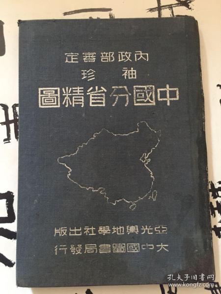 袖珍 中國分省精圖