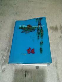 老式笔记本