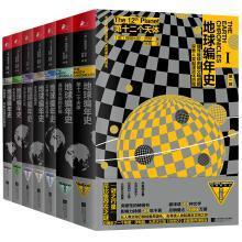 地球编年史(套装共7册)