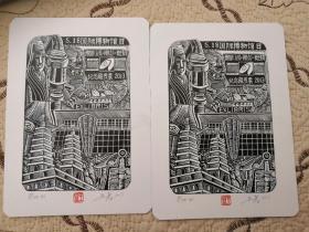 藏书票:518国际博物馆日.纪念藏书票二枚合售 【印刷品】