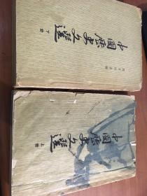 中国历史文选 封面封?#23376;?#30772;损,书内?#24515;?#36857;、字迹,如图。介意勿拍