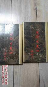 《七剑下天山》全两册 天地版修订