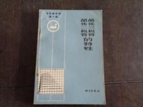 《半导体手册》第6编 晶体二级管和晶体三级级管特性