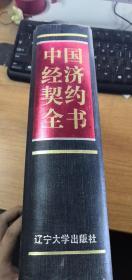 中国经济契约全书