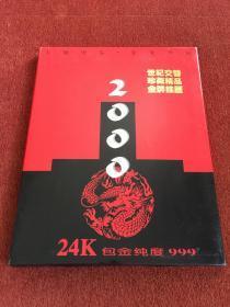 《龙生九子》2000年金牌(24k包金999)月历,全新未用,附纸包装