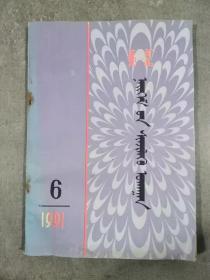 內蒙古社會科學 1991年 第6期   蒙文版