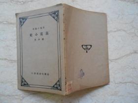 民國版《苗荒小紀》前有8幅插圖