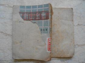 1945年8月初版2000冊 前線叢書之一 《舊金山會議》 草紙印刷--莫斯科宣言等